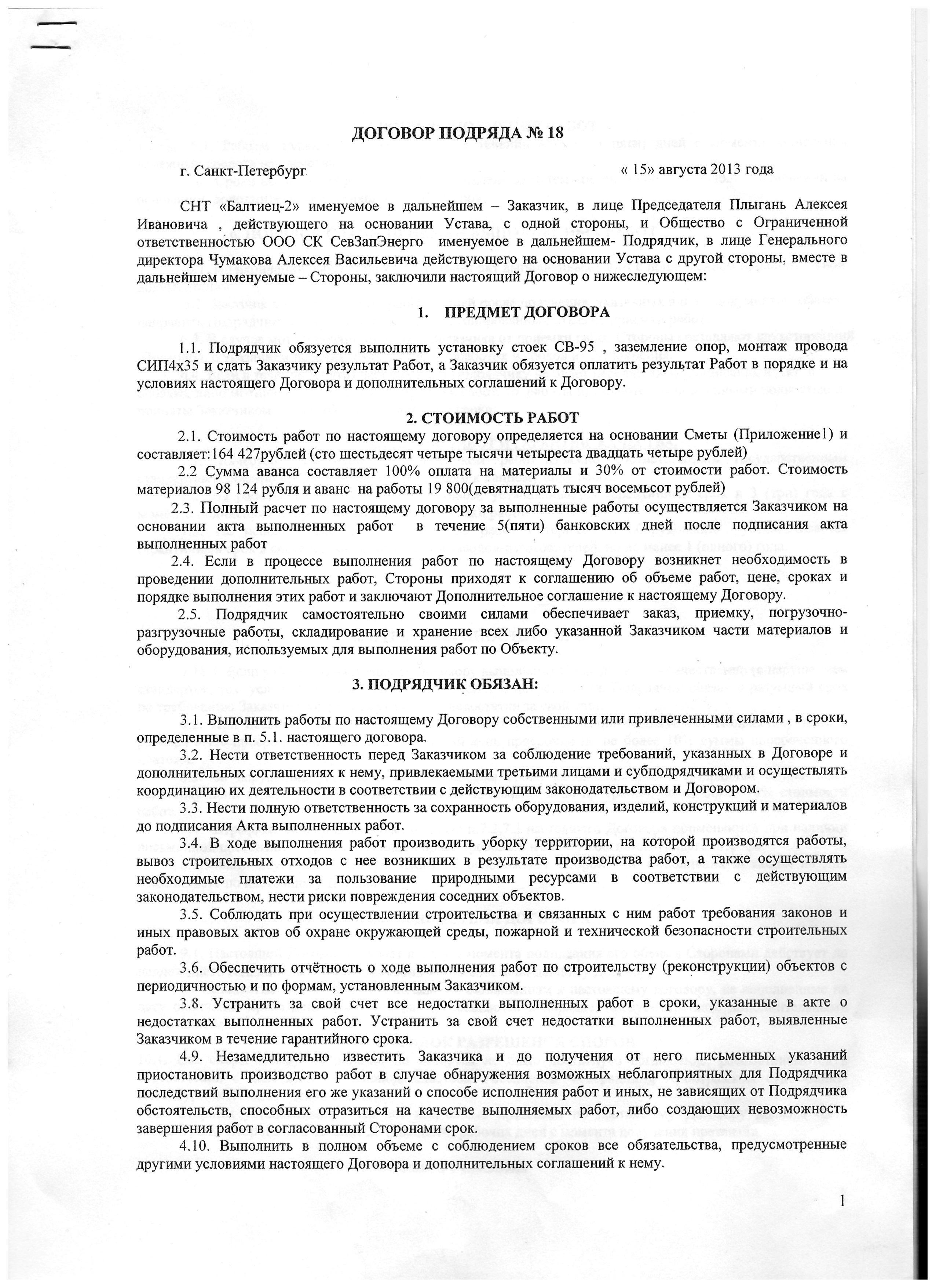 договор на строительство электролинии